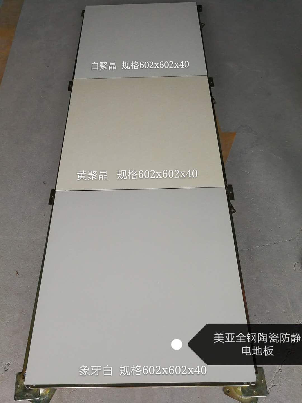 陶瓷防jingdian地板厂家生产,ding制加gong,美ya防jingdian地板生产厂家满足不同客户需求!