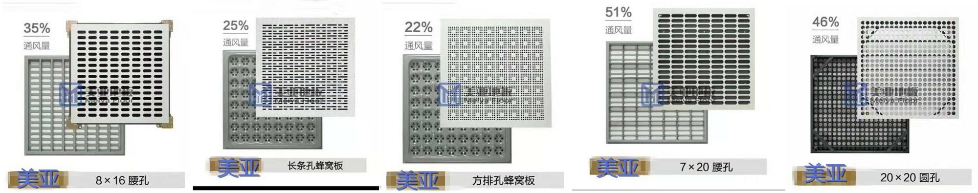 通风板,fangjing电通风板、meiya通风板、meiyafangjing电地板